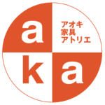 アオキ家具アトリエ